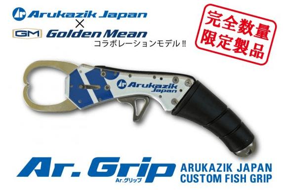 賣的是品牌 Arukazik Ar.Grip 中小物魚夾
