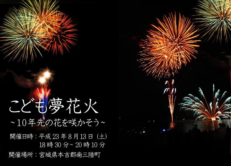 夢花火イメージ写真_10
