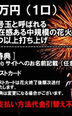 夢花火1万円一口
