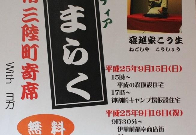 なまらく 南三陸町寄席 with ヨガ 開催のお知らせ