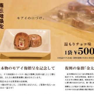 モアイ飴(温もりチョコ味)
