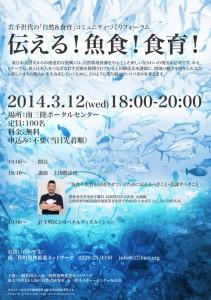 20140312伝える魚食食育フライヤー (1)