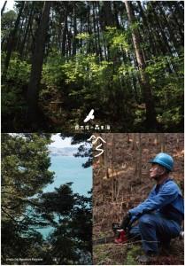 南三陸森林組合フォーラム-1