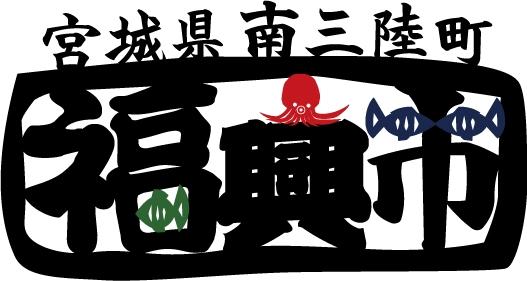 1月25日開催 志津川湾寒鱈まつり福興市