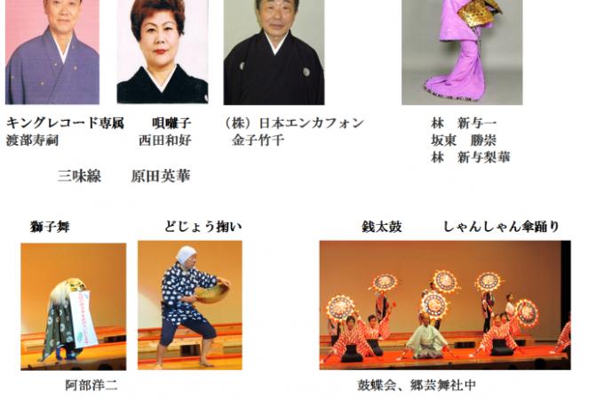 10月27日(月)日本伝統芸能ショー 開催のお知らせ