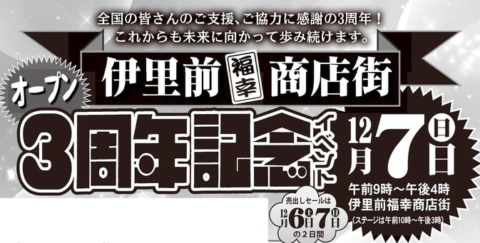 12月7日(日)【伊里前福幸商店街オープン3周年記念イベント】開催のお知らせ