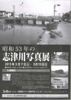 20150307-0315 記憶の街展覧会(表)_ページ_2