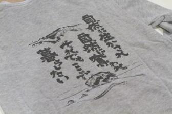 小野寺さんの心に浮かんだ言葉を小山さんが文字と絵で表す。田束山と荒島が見事な線で描かれている南三陸町民の「ユニフォーム」