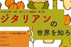 まちのなか大学×WE食の仕事勉強会 第三弾『ベジタリアンの世界を知ろう』