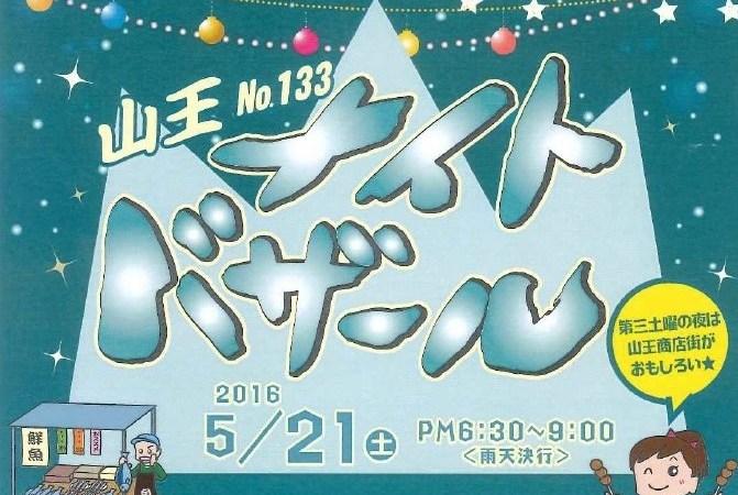 5月21日開催 山形県鶴岡市『山王ナイトバザール』
