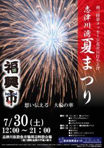 20160730夏まつりポスター