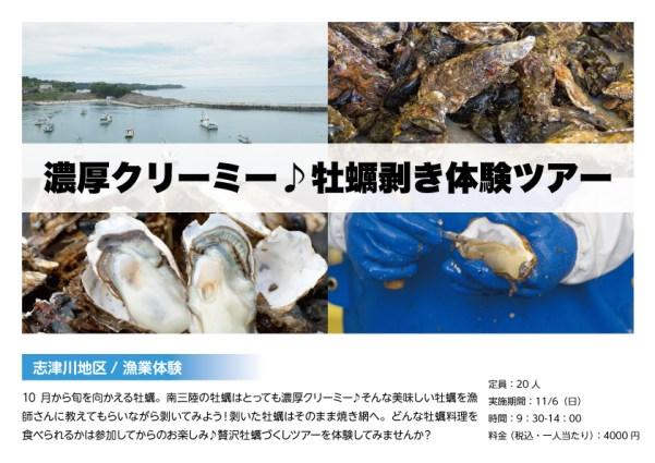 濃厚クリーミー♪牡蠣剥き体験ツアー