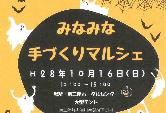 10/16(日) みなみな手づくりマルシェ開催のお知らせ