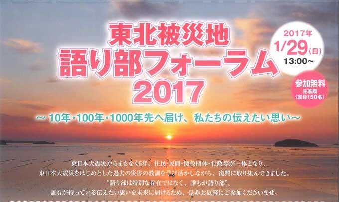 「東北被災地 語り部フォーラム2017」開催のお知らせ