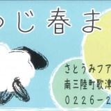 5/3~5/5 ひつじ春まつり開催