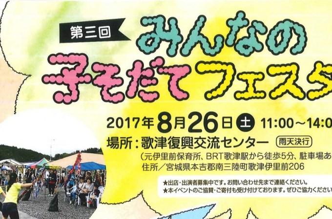 8/26(土) みんなの子そだてフェスタ開催のお知らせ