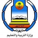توحيد مكاتب التربية والتعليم بجازان