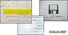 «التربية»: تحويل المعلمين الذين يصورون أوراق الإجابة للتحقيق