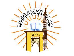 الجامعة الاسلامية بالمدينة المنورة