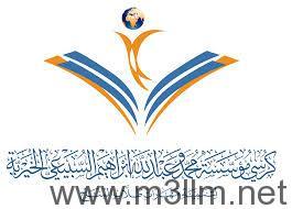 كرسي مؤسسة محمد وعبدالله ابراهيم السبيعي
