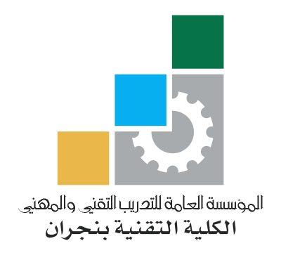 thumbnail_Najran-college-of-technology-e1466075528802