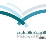 مطالبة بتوحيد جداول مدارس التطوير بمنطقة المدينة المنورة