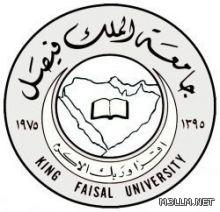 إطلاق وثيقة لدراسة بكالوريوس معلم الحاسب الآلي بجامعة الملك فيصل