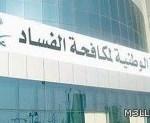 نزاهة: رصد مخالفات أمنية وهندسية في مجمع مدارس للطالبات