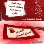 ألف مبروك للمعلمة صباح العجلان ترشيحها مشرفة في إدارة تعليم