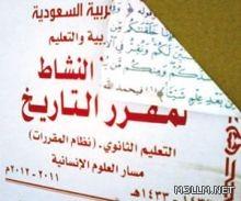 """""""قصاصات"""" القرآن بطاقات تعريف بالمناهج الدراسية"""
