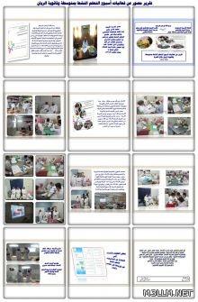 فعاليات أسبوع التعلم النشط بثانوية الريان(صور)
