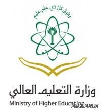 وزارة التعليم العالي تسعى لإيجاد مسارات جديدة لخريجي الثانوية