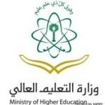 التعليم العالي : اختبارات دقيقة لتقييم مخرجات التخصصات الجامعية