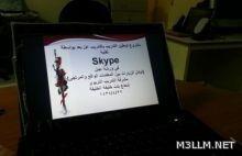 معلمات ومديرات ومشرفات عنيزة يتدربن عن طريق skyp
