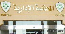 إدارية الشرقية تنظر قضية ملاك المدارس الأهلية ضد «التربية».. الأحد المقبل