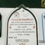 """جامعة الطائف تقدم """"دباسة وخرامة"""" هدية للمتفوقين"""