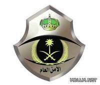 فتح القبول لخريجي الثانوية في الأمن الدبلوماسي