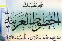 دورة الخط العربي نادى الحى التعليمي بمدرسة الأمير فهد بن سلمان الإبتدائية بالدمام