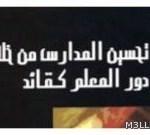 """ترجمة عربية لكتاب """"تحسين المدارس من خلال دور المعلم كقائد"""""""