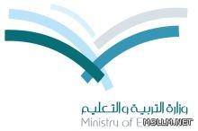 1400 فعالية لليوم الوطني في تعليم مكة