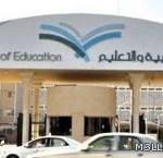 تعليم الليث يدعوا 167 معلمة بديلة لاستكمال إجراءات الحصر