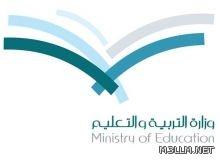إدارة التعليم بمنطقة مكة المكرمة تشكل لجنة للإشراف على برنامج (أتالق )