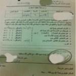 صورة: (متصدر لاتكلمني) رد مدرس نصراوي لمدير المدرسة بسبب تأخره عن الحضور