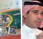 وزارة التربية والتعليم تستخدم رسومات (رشيد السليم) في منهاجها