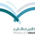وزير التربية يكرِّم الفائزين بجائزة التميز بسيارات ومبالغ نقدية تتجاوز ستة ملايين ريال