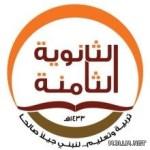 الثانوية الثامنة بمحافظة الرس تقيم فعاليات البرنامج الوزاري (القيم النبوية )