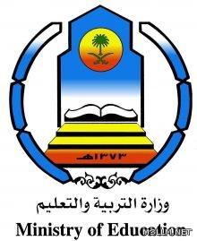 نقل داخلي لـ 1312 معلمة بمحافظة الدوادمي