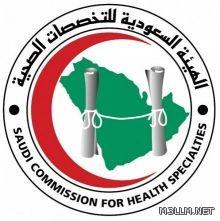 وقف القبول نهائيا في 122 معهداً صحياً أهلياً العام الدراسي الجديد
