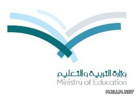 شعار وزارة التربية والتعليم الملون