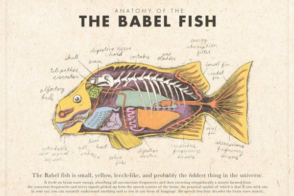 babel_fish_poster__color__by_mrrtist21-d8eb1ea[1]